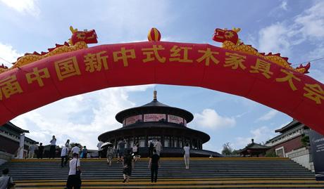 首届中国新中式红木家具大会在中山大涌开幕