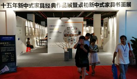 """""""新意思""""新中式家具设计展区,经典中式作品评选区,中式家具配套服务展"""